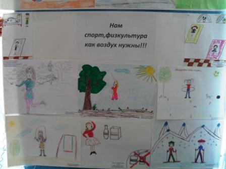 Учащиеся начальной школы подготовили рисунки по теме: ЗОЖ (Здоровый Образ Жизни).